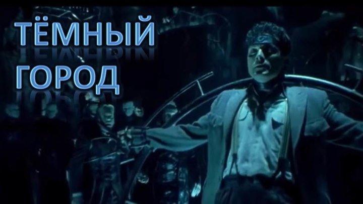 """Фильм """"Темный город""""_1998 (детектив, триллер, фантастика)."""