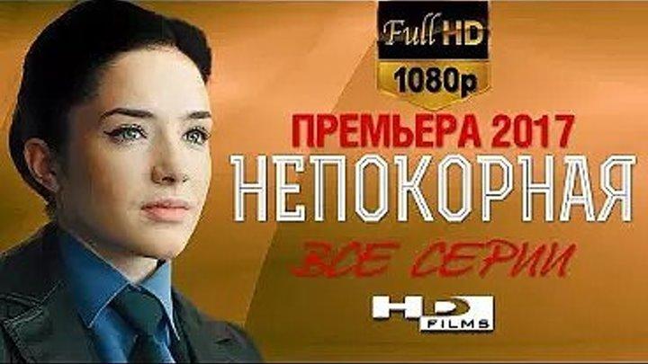 Сериал _ Непокорная_ Все серии в HD. Русские мелодрамы 2017 новинки, русские сериалы 2017