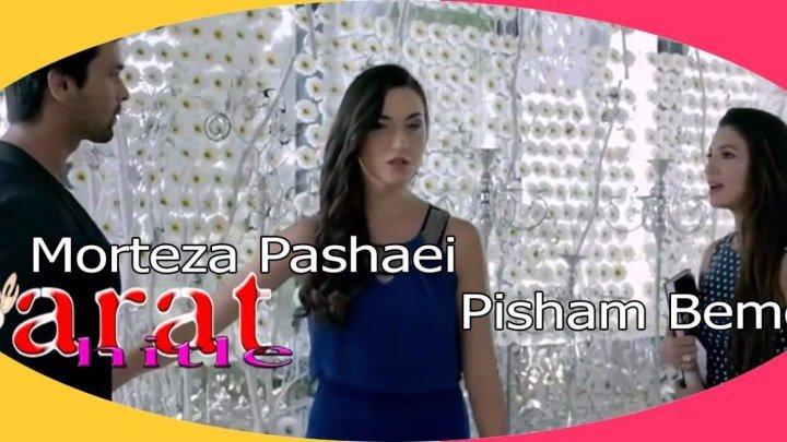 Morteza Pashaei – Pisham Bemoon. 12+