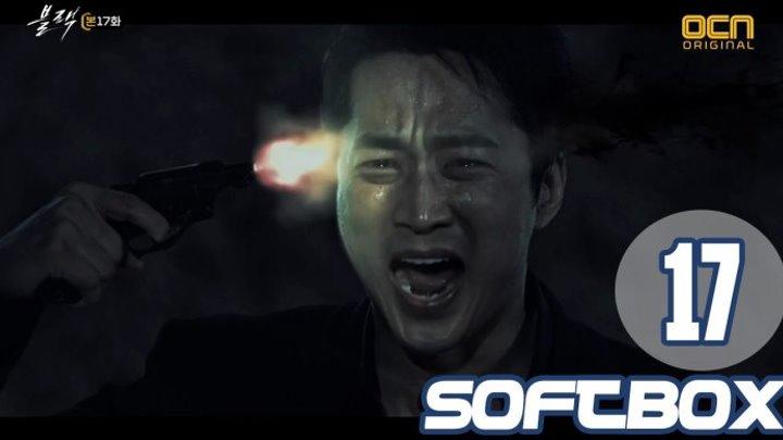 [Озвучка SOFTBOX] Блэк 17 серия