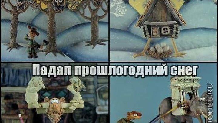 ПАДАЛ ПРОШЛОГОДНИЙ СНЕГ. Новогодний мультфильм для детей!
