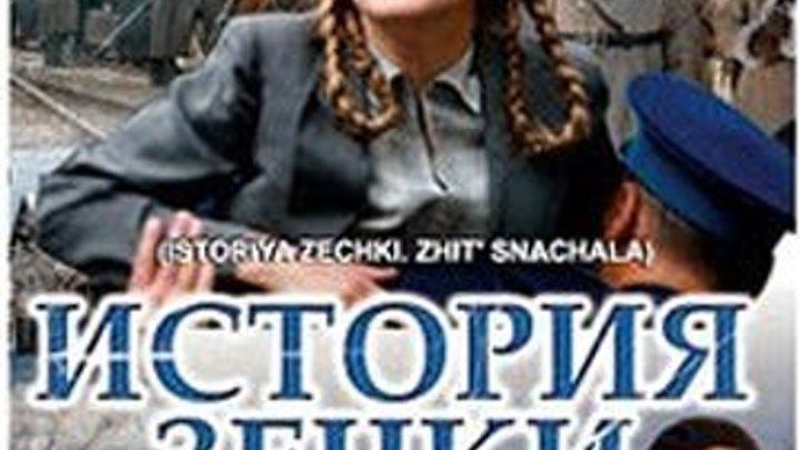 Жить сначала (История зечки) ( Серия 1-16 из 16) [2010, Военный, Драма, DVDRip]