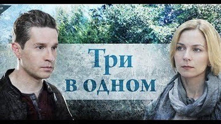 Три в одном (2017). 1 серия. Мелодрама, детектив