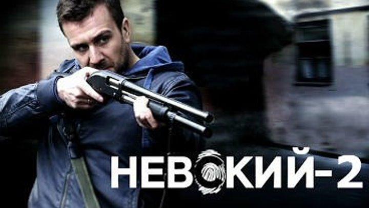Невский / Сезон 2 / Серия 3, из 32 [2017, Драма, криминал
