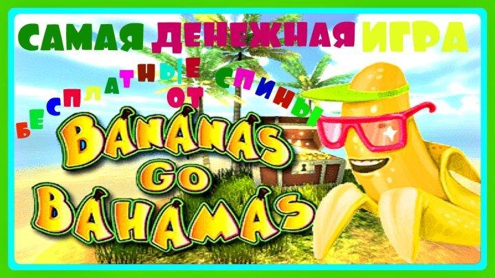 (ССЫЛКА В ОПИСАНИИ ВИДЕО) Как Быстро Заработать в Автомате Бананы на Багамах.Мне Выпало 45 Фри Спина на Bananas go Bahamas