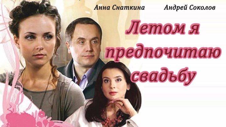 Летом я предпочитаю свадьбу (2010) Страна: Россия