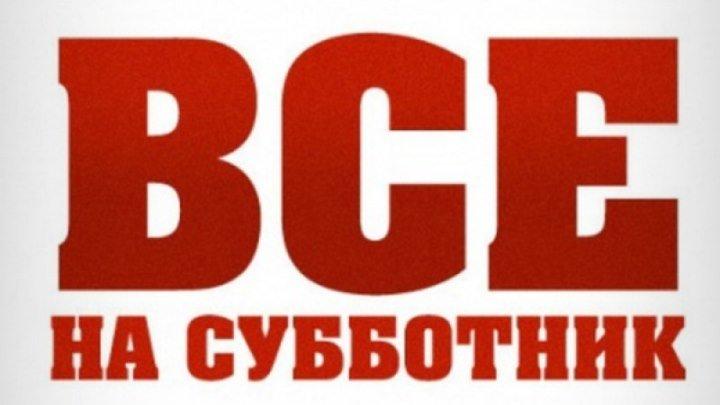 Только попробуй не приди на субботний шансон))))