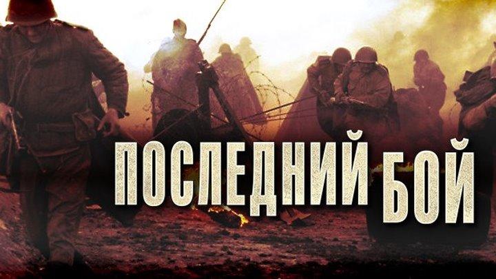 Последний бой (2012)БОЕЦ ВЕДЬМА - Военный,Россия.