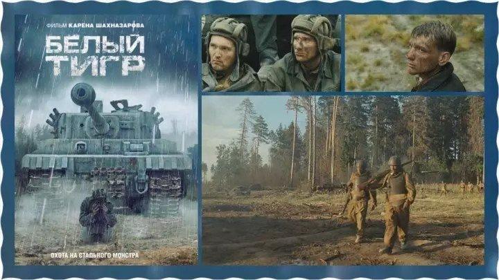 Белый Тигр (2012)Военный.Россия