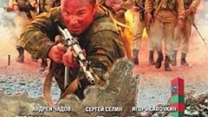 Фильм 2011 ( Тихая застава ) военный, драма - качество : HDRip