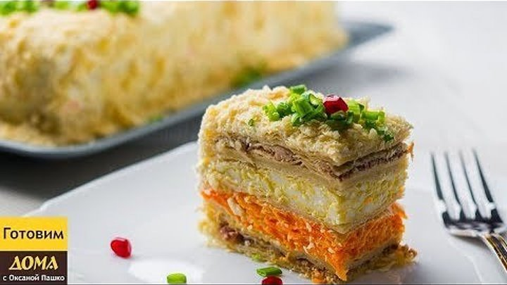 """Новогодний Закусочный Торт """"Наполеон"""". Самый Вкусный Торт-Салат на НГ-2018"""