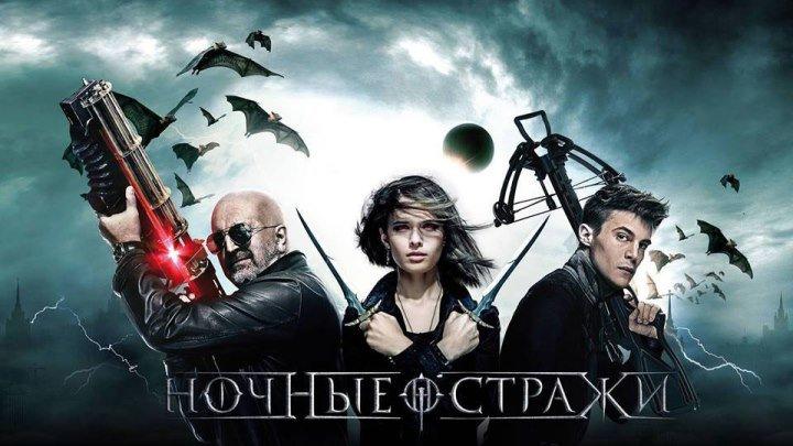 Ночные стражи 2016 Россия фэнтези, боевик