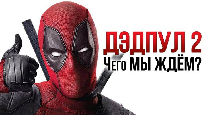 Дэдпул 2 трейлер (2018)