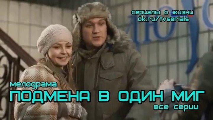 **ПОДМЕНА В ОДИН МИГ** - увлекательная мелодрама ( сериал, все 4 серии)