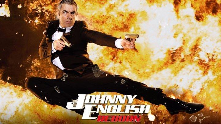 Агент Джонни Инглиш. Перезагрузка (2011) HD комедия, боевик