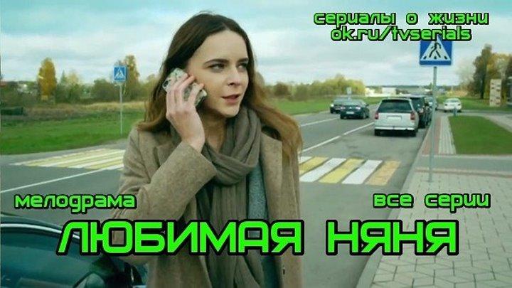 **ЛЮБИМАЯ НЯНЯ** - сериал ( Мелодрама, Россия, 2016) ( все 4 серии)