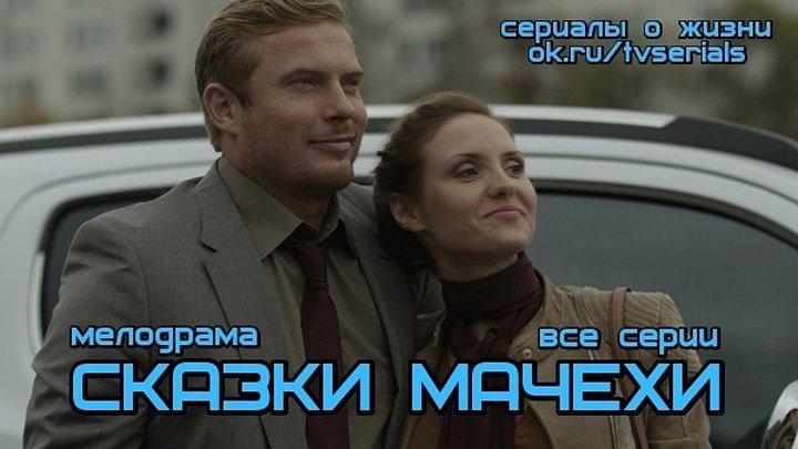 **СКАЗКИ МАЧЕХИ** - сериал (мелодрама, Россия, 2015) (все 4 серии)
