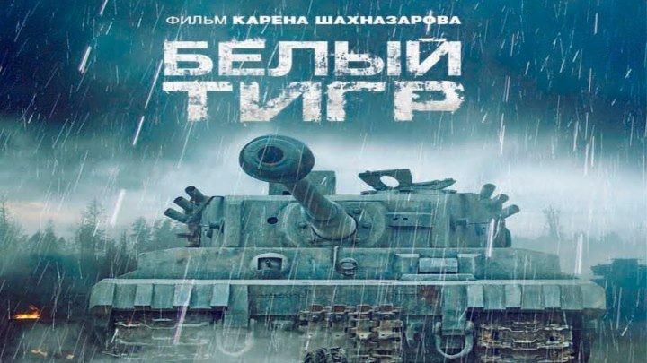 Белый Тигр (2012) HD военный русский фильм