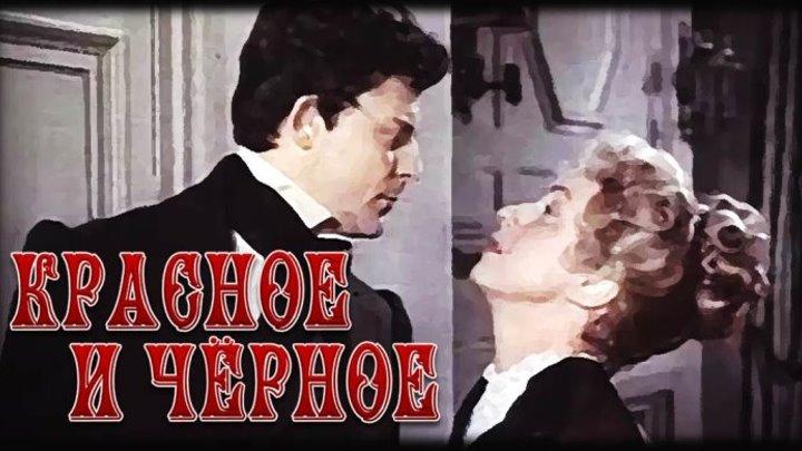 """Фильм """"Красное и чёрное""""_1954 (драма, мелодрама)."""