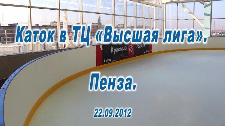 Каток в ТРЦ «Высшая лига». Пенза. 22.09.2012