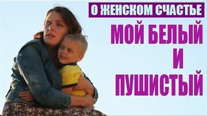 Мой белый и пушистый (2013) Страна: Россия