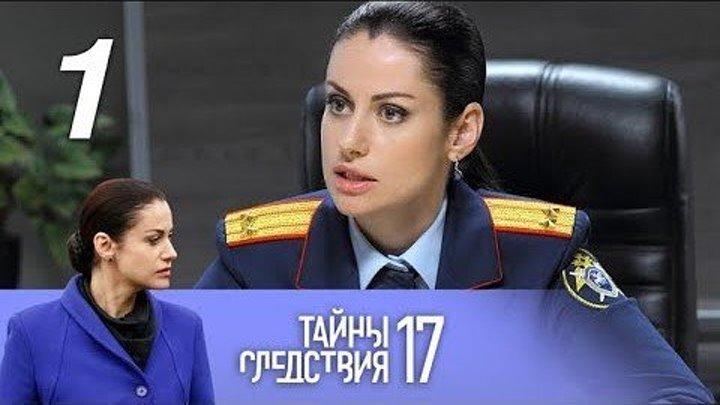 Тайны следствия. 17 сезон. Кошки-мышки. 1 фильм. 1 серия - 2 серия (2017). Русский детективный сериал!