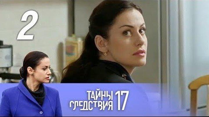 Тайны следствия. 17 сезон. Бессонница. 2 фильм. 1 серия - 2 серия (2017). Русский детективный сериал!