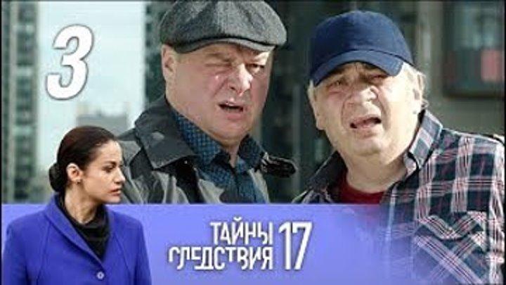 Тайны следствия. 17 сезон. Без срока давности. 3 фильм 1 - 2 серия (2017). Русский детективный сериал!