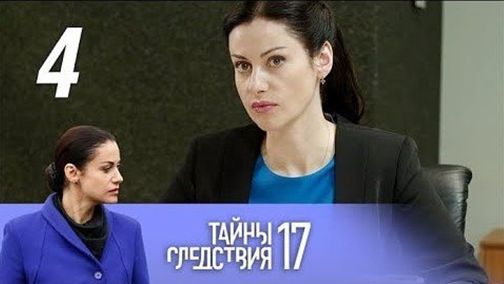Тайны следствия. 17 сезон. Условный рефлекс. 4 фильм. 1 - 2 серия (2017). Русский детективный сериал!