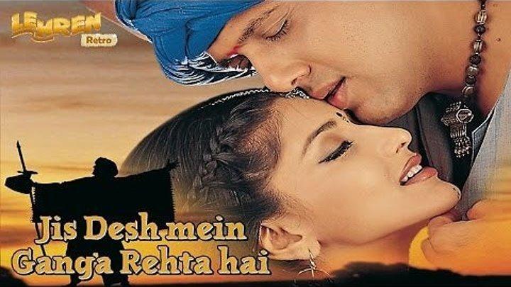 Радужные надежды / Jis Desh Mein Ganga Rehta Hain (2000) Indian-HIt.Net