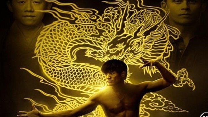 Брюс Ли: Рождение Дракона