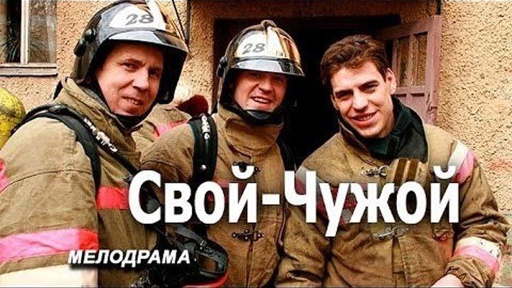 Свой-Чужой (2008) Страна: Россия