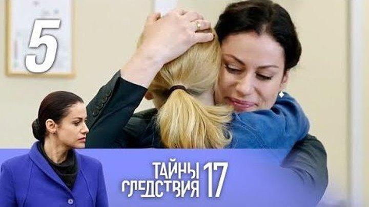 Тайны следствия. 17 сезон. Каприз. 5 фильм. 1 серия - 2 серия (2017). Русский детективный сериал!