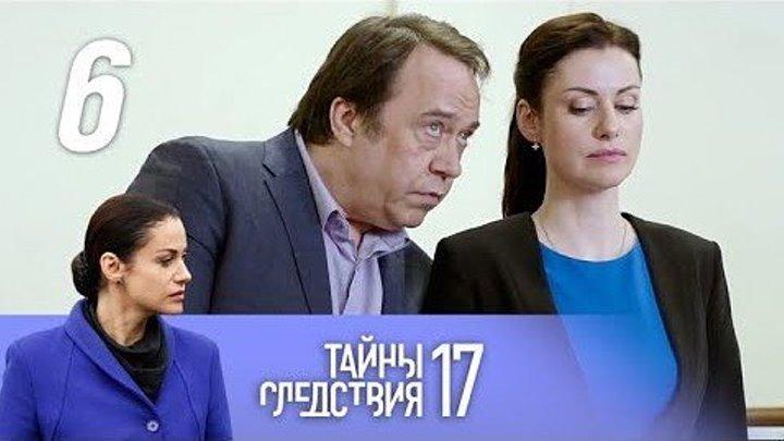 Тайны следствия 17 сезон. Достойный представитель. 6 фильм. 1-2 серия (2017) Русские детективный сериал!