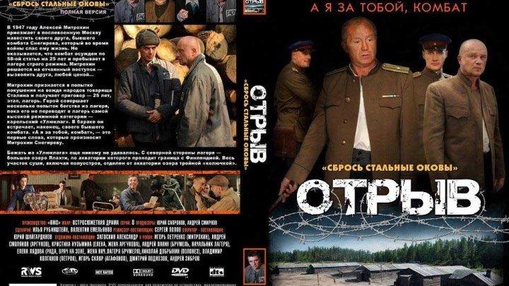 ,,Отрыв,, 1,2,3,4,5,6,7,8 серия (2011)Драма.Россия.
