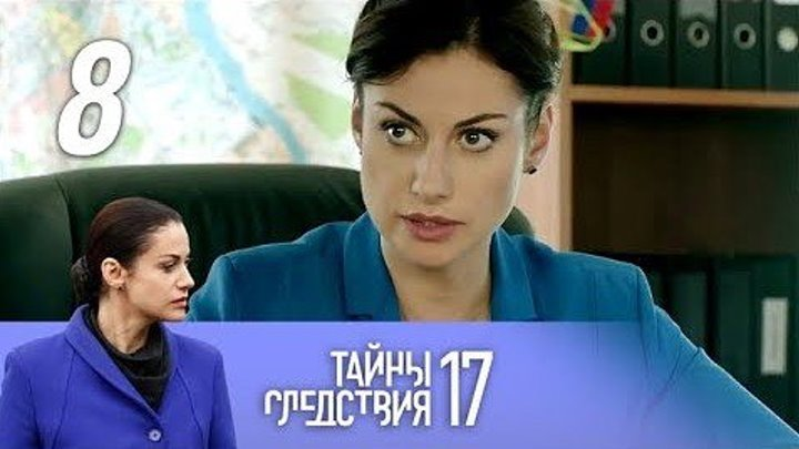 Тайны следствия. 17 сезон. Женщина для двоих. 8 фильм. 1-2 серия (2017). Русский детективный сериал!