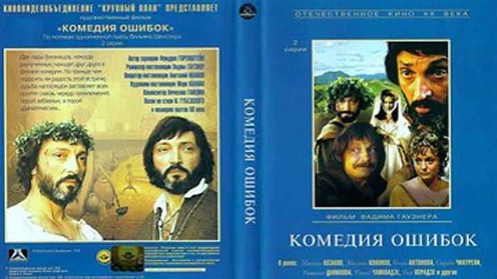 Комедия ошибок (1978) 2 серия