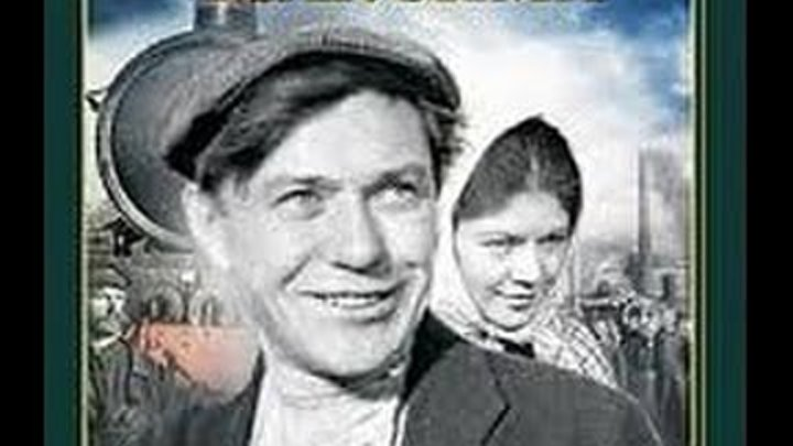 Юность Максима (1934) Страна: СССР
