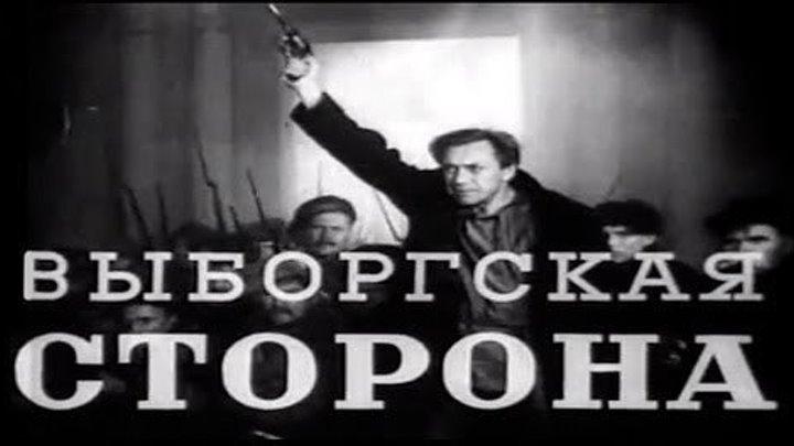 Выборгская сторона (1938) Страна: СССР