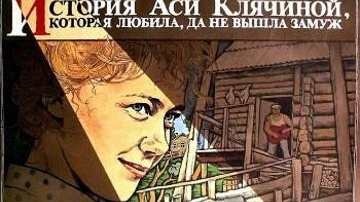 История Аси Клячиной, которая любила, да не вышла замуж (1967) Страна: СССР