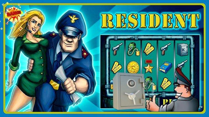 (ССЫЛКА В ОПИСАНИИ ВИДЕО) 2 БОНУСНЫЕ ИГРЫ в Игровом Автомате Резидент.Как Выиграть в Слот Resident(Сейфы,Шпион)