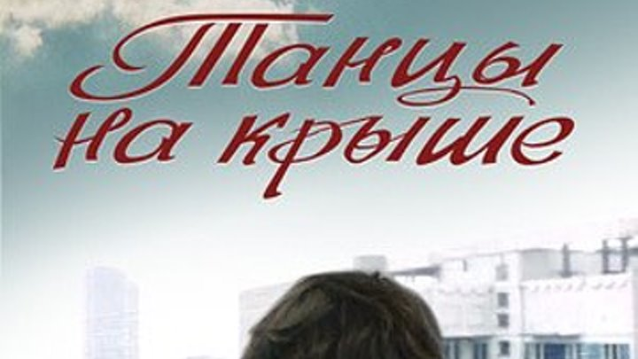 Танцы на крыше (1985) Страна: СССР