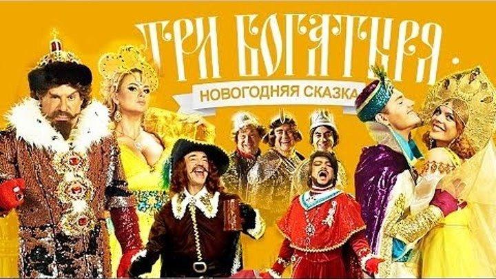 """""""Три Богатыря"""" (Новогодняя Музыкальная Сказка)"""