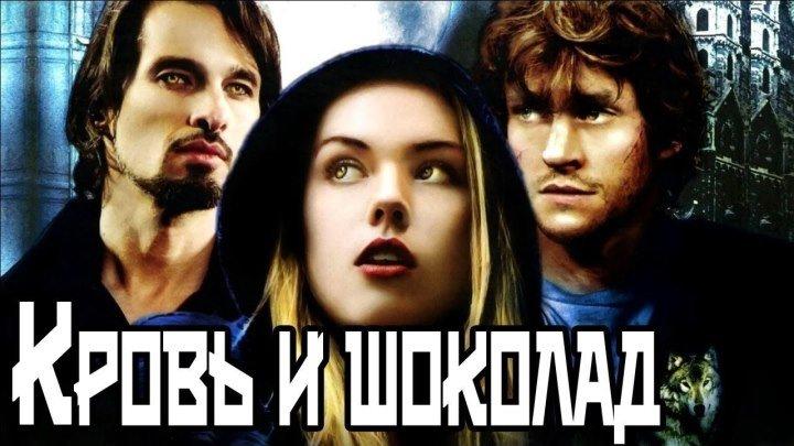 фильм Кровь и шоколад (2006)