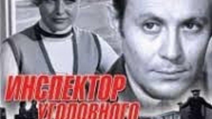 Инспектор уголовного розыска (1972) Страна: СССР