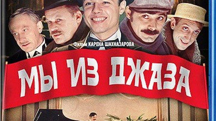 Мы из джаза (Карен Шахназаров) [1983, комедия, мюзикл, BDRip-AVC] Sub