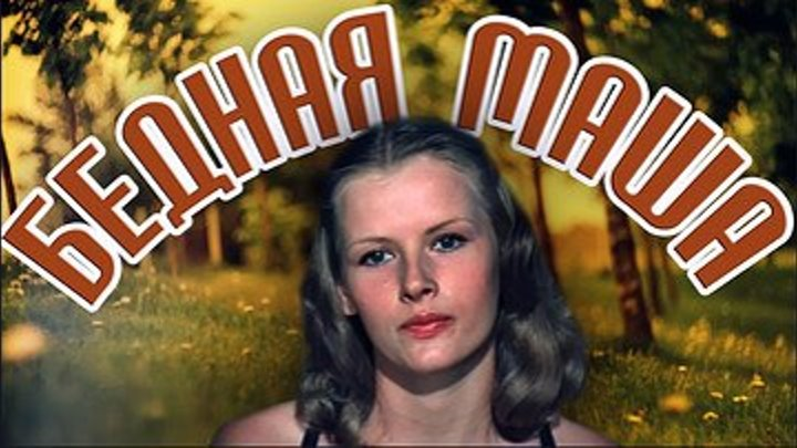 Бедная Маша (1981) 1 серия