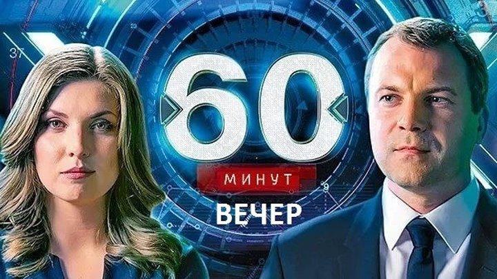 60 минут - Украина: Угрозы Крыму! (Эфир от 03.11.2017г.)