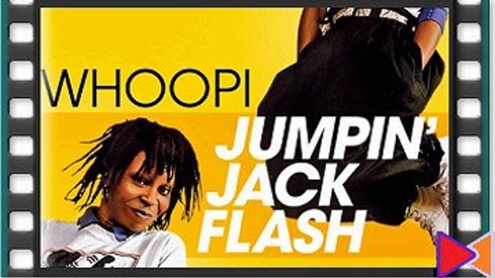 Джек-попрыгунчик [Jumpin' Jack Flash] (1986)