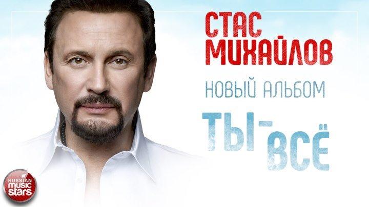 С.Михайлов Ты - Все (Весь альбом)
